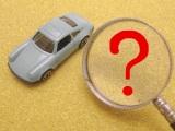 """自動車保険料にも関わってくる""""等級""""。その仕組みを改めて紹介する"""