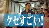 """千鳥とタレントの山田菜々が、専用車""""ファブカー""""でくさやの魅力をに迫る"""