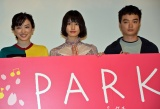 (左から)永野芽郁、橋本愛、染谷将太 (C)ORICON NewS inc.