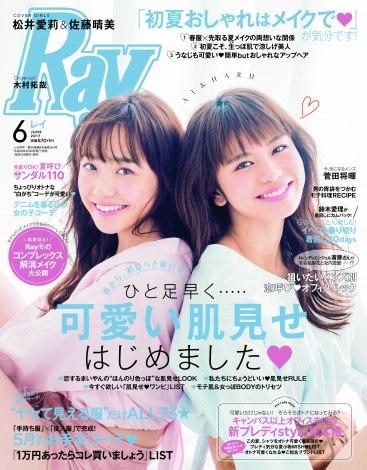 サムネイル 『Ray』6月号の表紙を飾った(左から)松井愛莉、佐藤晴美