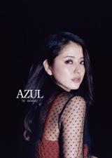 長澤まさみが「AZUL by moussy」の新テレビCMに出演