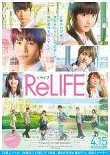 映画『ReLIFE リライフ』4月15日より公開中 (C) 2017「ReLIFE」製作委員会(C)夜宵草/comico