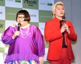 新製品『モッチスキン吸着泡洗顔』のPRイベントに出席したメイプル超合金(左から)安藤なつ、カズレーザー (C)ORICON NewS inc.
