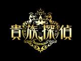フジテレビ系連続ドラマ『貴族探偵』第3話ゲストに橋本環奈が出演 (C)フジ