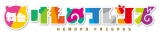 テレビアニメ『けものフレンズ』の舞台化が決定(C)けものフレンズプロジェクトS