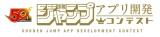 『週刊少年ジャンプ』が「アプリ開発コンテスト」を初開催