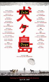 映画『Isle of Dogs』オンラインポスタービジュアルが全世界同時解禁
