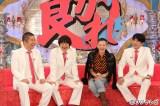 フジテレビ系バラエティー番組『良かれと思って!』(毎週水曜 後10:00)に出演する(左から)澤部佑、バカリズム、夏木マリ、劇団ひとり