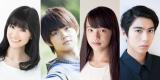 映画『ちはやふる ?結び-』に出演する(左から)優希美青、佐野勇斗、清原果耶、賀来賢人