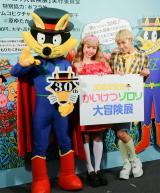 『30周年記念かいけつゾロリ大冒険展』のオープニングセレモニーに出席した(写真右より)りゅうちぇる、ぺこ