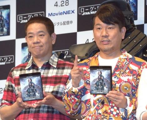 映画『ローグワン・/スター・ウォーズ・ストーリー』のMovieNEX発売記念イベントに出席したFUJIWARA(左から)原西孝幸、藤原敏史 (C)ORICON NewS inc.