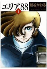 新谷かおる氏の代表作『エリア88』(KADOKAWA)