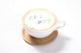 東京・池袋パルコ「君の名は。」カフェのメニューより。「お前は誰だ?」HOTラテ(680円・税抜き)