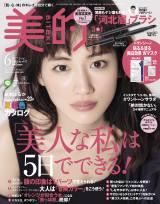 綾瀬はるかが表紙を飾った『美的』6月号 (C)小学館