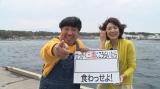 4月30日放送、TBS系『バナナマンのせっかくグルメ!』神奈川県・三浦でアポなしロケに挑むバナマン・日村勇紀(左) と片平ぎさ(右)(C)TBS