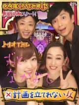 日本テレビ系バラエティ番組『今夜くらべてみました』のプリ機が15日、16日にSHIBUYA109 イベントスペースにて設置 (C)日本テレビ