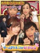 日本テレビ系バラエティ番組『今夜くらべてみました』レギュラーメンバーの(後列左から)後藤輝基、SHELLY(前列左から)指原莉乃、徳井義実(C)日本テレビ