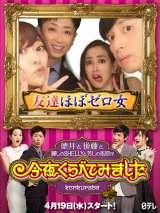 日本テレビ系バラエティ番組『今夜くらべてみました』レギュラーメンバーの(左から)指原莉乃、後藤輝基、SHELLY、徳井義実(C)日本テレビ