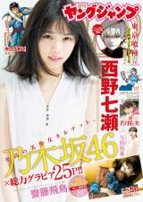 『週刊ヤングジャンプ』22・23号表紙(集英社)