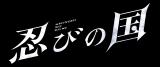 映画『忍びの国』ロゴ (C)2017 映画『忍びの国』製作委員会