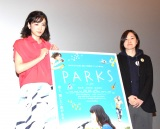 映画『PARKS パークス』公開記念舞台あいさつに登壇した(左から)永野芽郁、瀬田なつき (C)ORICON NewS inc.
