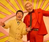 MCを務める(左から)田中裕二、カズレーザー (C)ORICON NewS inc.