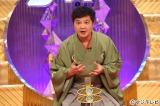 6日放送のフジテレビ系『ENGEI グランドスラム』に出演する月亭方正
