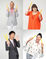 KHB東日本放送で6月5日スタート、『夕方LIVE!キニナル』(宮城県ローカル)曜日MCを務めるゴルゴ松本(左上)、森公美子(右上)、島田秀平(左下)、林マヤ(右下)(C)KHB