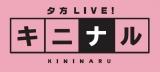 KHB東日本放送の新番組『夕方LIVE!キニナル』6月5日スタート(宮城県ローカル)