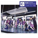 乃木坂46の3rdアルバム『生まれてから初めて見た夢』【通常盤】(CD)