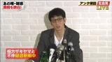 相方・山崎との不仲説を完全否定したアンタッチャブル・柴田英嗣(C)AbemaTV