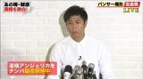 『今夜、釈明しますm(_ _)m』に出演するパンサー・尾形貴弘(C)AbemaTV