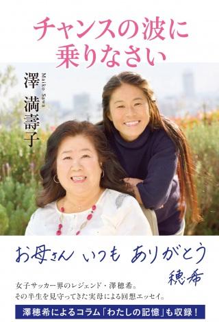 澤穂希氏の実母・満壽子(まいこ)さんによる初エッセイ『チャンスの波に乗りなさい』(徳間書店)