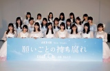 AKB48が48thシングル「願いごとの持ち腐れ」の先行上映会を開催(C)AKS