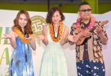 『お台場ハワイ・フェスティバル2017』アンバサダー任命式に出席した(左から)増田有華、西山茉希、ブラザートム (C)ORICON NewS inc.