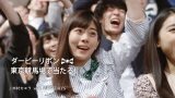 JRA『第84回日本ダービー』新CMに出演している高畑充希
