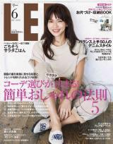 『LEE』6月号表紙(集英社)