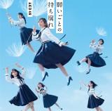 AKB48の48thシングル「願いごとの持ち腐れ」通常盤Type-B