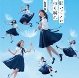 AKB48の48thシングル「願いごとの持ち腐れ」通常盤Type-C