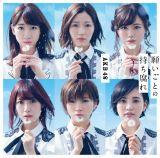 AKB48の48thシングル「願いごとの持ち腐れ」初回限定盤Type-C