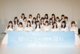 AKB48が48枚目のシングル「願いごとの持ち腐れ」のミュージックビデオ先行上映会を開催 (C)AKS