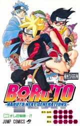 『BORUTO -NARUTO NEXT GENERATIONS-』コミックス第3巻(集英社)、5月2日発売