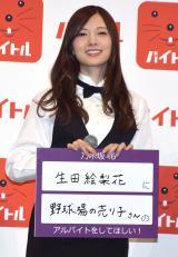 『バイトル×乃木坂46 新CM発表会』に出席した乃木坂46・白石麻衣 (C)ORICON NewS inc.