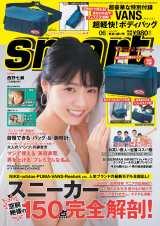 『smart』6月号表紙(宝島社)