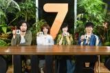 関西テレビ・フジテレビ系『7RULES』スタジオキャスト(左から)青木崇高、YOU、本谷有希子、若林正恭(C)関西テレビ