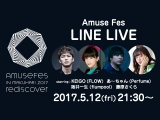 『Amuse Fes 2017』を盛り上げるトーク配信番組にあ〜ちゃん(Perfume)らが出演