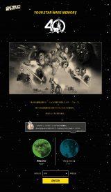 「スター・ウォーズ」映画公開40周年の歴史を振り返る特設サイト「YOUR STAR WARS MEMORIES」がオープン