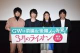 映画『3月のライオン』トークショー付き上映会に出席した(左から)中村倫也、神木隆之介、澤穂希さん、尾上寛之