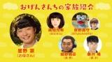 5月4日放送、NHK総合『おげんさんといっしょ』おげんさんの家族が決定。お父さん役に高畑充希(C)NHK
