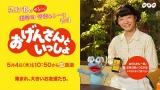 5月4日放送、NHK総合『おげんさんといっしょ』星野源のこだわりが詰まった60分、生放送(C)NHK